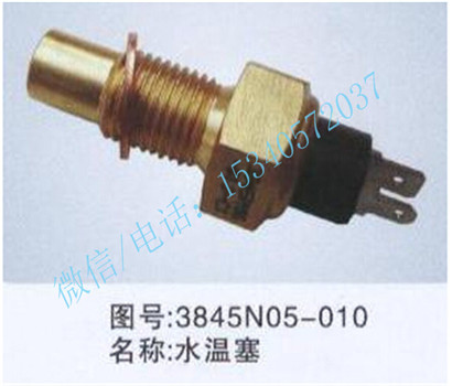 Sales 3015238 TRANSDUCER(FOR WATER TEMP) apply to Cummins  Grader fittings which profession?